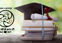 NCERT Doctoral Fellowships 2018