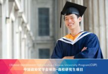 Chinese University Program HUST 2019